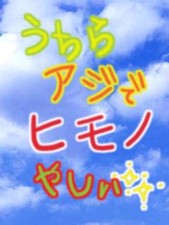 あじ(2)